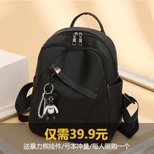 牛津布lz肩包女20mf式潮韩款时尚百搭书包旅行大容量背包女包包