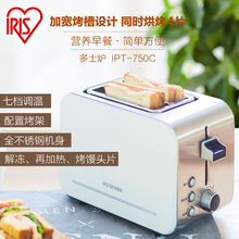 IRIlz/爱丽思 mf-750C-W家用多士炉不锈钢早餐机烤面包吐司机正品