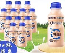 340lzl12瓶乳mf品整箱益生菌宝宝营养早餐酸奶原味饮料