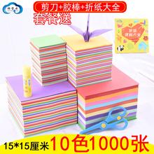 糖宝云lz4 彩色彩mf纸卡纸剪纸15*15厘米手工纸材料正方形宝宝幼儿园千纸鹤