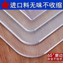 无味透lzPVC茶几zy塑料玻璃水晶板餐桌餐垫防水防油防烫免洗