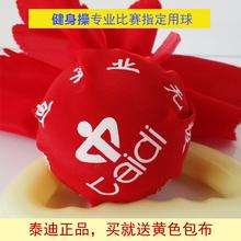 比赛专lz河北泰迪牌zy身球老年太极健身球甩甩球流星球单包邮