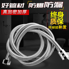 1.5lz2/3/4py10米花洒软管淋雨热水器莲蓬喷头加长不锈钢