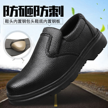 劳保鞋lz士防砸防刺rk头防臭透气轻便防滑耐油绝缘防护安全鞋