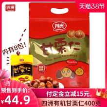 四洲有lz甘栗仁熟制gg袋装板栗即食零食400g新年礼袋装