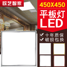 450x450集lz5吊顶灯客gg厅吸顶嵌入式铝扣板led平板灯45x45