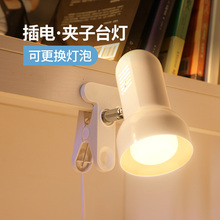 插电式lz易寝室床头wzED台灯卧室护眼宿舍书桌学生宝宝夹子灯