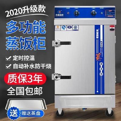电蒸箱lz饭车自动进yf式蒸馒头机商用柜燃汽炉蒸梅莱大型车箱