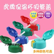 日本虎m5宝宝保温杯kj管盖宝宝宝宝水壶吸管杯通用MML MBR原