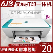 262m8彩色照片打zz一体机扫描家用(小)型学生家庭手机无线