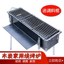 烧烤炉ma用户外木炭ou上全套加厚烧烤架商用摆摊大号烤串架子3