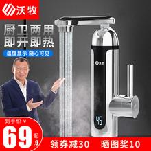 沃牧电ma水龙头即热hi热加热器水龙头电热水器厨卫两用过水热