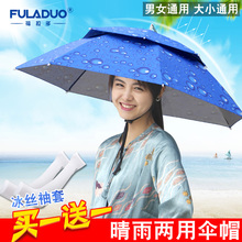 头戴遮ma伞晴雨两用hi钓鱼摄影户外垂钓帽子雨伞