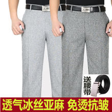 11亚ma休闲男裤高pd裤宽松中老年西裤免烫长裤子爸爸装