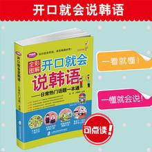 开口就会说韩语 日常热门话题 韩语入ma15书籍自ta初级零基础韩语单词语法学习