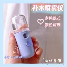 便携式ma水喷雾仪(小)ta手持蒸脸器学生纳米补水仪冷喷仪