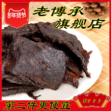 老博承ma山猪肉干山ns五香零食淄博美食包邮脯春节礼盒(小)吃