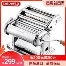 Impmaria意派in利进口面条机 家用(小)型手动手摇板面打面压面机