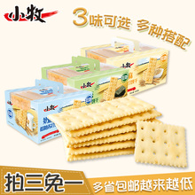 (小)牧芝ma香葱味奶盐oo打饼干低糖孕妇碱性零食(小)包装