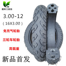 16Xma.0 14oo125免充气轮胎半实心300 400-12电动三轮车3.