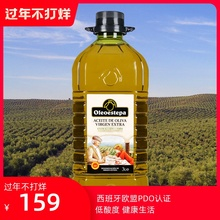 西班牙ma口奥莱奥原djO特级初榨橄榄油3L烹饪凉拌煎炸食用油