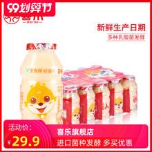 [madj]喜乐小龙人乳酸菌饮品儿童
