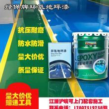 水泥地ma漆耐磨防滑ri厂房车间室内家用树脂漆