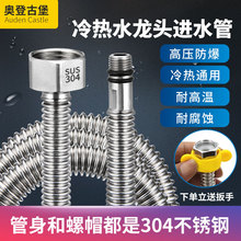 304ma锈钢尖头波ri房洗菜盆台面盆龙头冷热进水软管单头水管