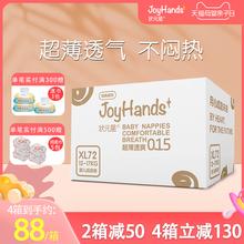Joymaands状nk板糖XL72片尿不湿婴儿超薄透气干爽纸尿裤通用