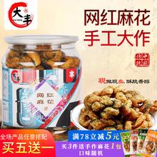 大丰网ma麻花海苔蟹po装怀旧零食宁波特产油赞子(小)吃麻花