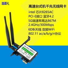 浩霖DmaY Intpo英特尔8265AC 台式机无线蓝牙千兆网卡 8265ac