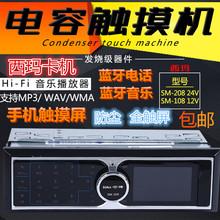 西玛车maMP3播放he插U盘汽车主机收音机触摸屏带蓝牙12V24V