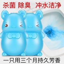 【单瓶ma0】(小)熊蓝rc灵洁厕剂马桶清洁去异味洁厕液洁厕宝