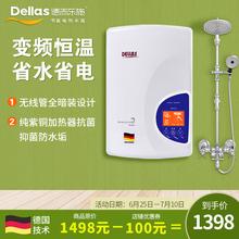 德而乐ma ELS-llDM电热水器即热式淋浴家用(小)型变频节能恒温速热
