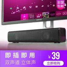 USBma音箱笔记本ll低音长条桌面PS4外接音响外置双声道音响