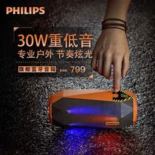 Phimaips/飞llSB500蓝牙音箱大音量户外3d环绕声广场舞车载低音炮家