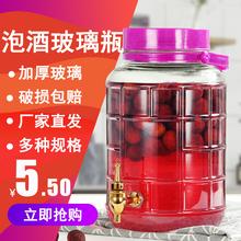 泡酒瓶ma玻璃瓶密封ll级带盖罐子家用酒坛泡菜坛子加厚腌菜缸