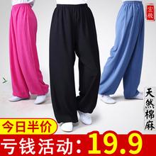 宏极棉麻春ma季练功裤女ll武术裤瑜伽裤透气太极裤新品