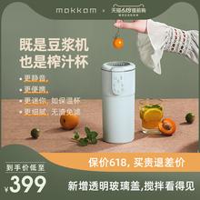 mokmaom磨客 ll型榨汁杯带预约1-2的家用破壁免滤魔食杯