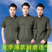 工作服ma夏季薄式套nu劳保耐磨纯棉建筑工地干活衣服短袖上衣