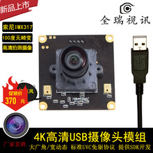 4K超ma清USB摄pi组 电脑  索尼MIX317  100度无畸变 A4纸拍