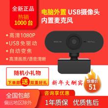 电脑台ma笔记本摄像pi克风USB免驱直播网课考研1080P高清美颜