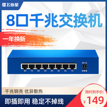 飞鱼星ma口千兆交换an监控分线器分流以太网家用1808G