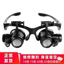 博视乐ma镜式头戴双hu修理钟表10倍15倍20倍25倍