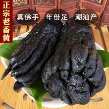 正宗佛ma3-20年hu州三宝潮汕特产陈年老香橼佛手柑凉果