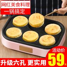 煎鸡蛋ma堡机不粘平hu煎锅早餐烙饼煎饼锅模具(小)四孔煎蛋神器