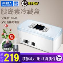 南极的ma载胰岛素冷hu携式冷藏箱智能充电式制冷随身