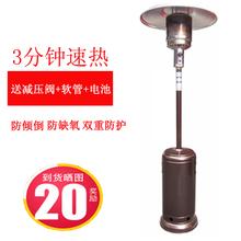 立式户ma移动液化气hu天然气伞型商用形庭院烤火炉