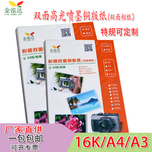 铜款纸ma4照片12co40g160g200克16K双面高光彩喷相纸a3喷墨铜板