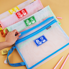 a4拉链文ma袋透明网纱d2生用学生大容量作业袋试卷袋资料袋语文数学英语科目分类